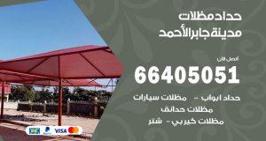 حداد مظلات مدينة جابر الأحمد