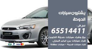 نشتري السيارات الدوحة
