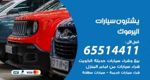 نشتري السيارات اليرموك