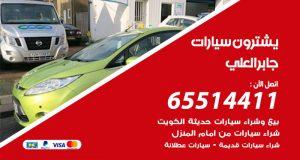 نشتري السيارات جابر العلي