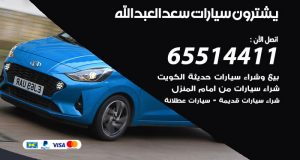 نشتري السيارات سعد العبدالله