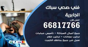 فني صحي سباك الجابرية